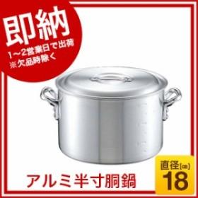 キング アルミ 半寸胴鍋(目盛付)18cm【 ガス専用鍋 】
