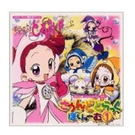おジャ魔女どれみ# (しゃーぷっ)MAHO堂CDコレクション その1 さうんどとらっく ぼりゅーむ1 中古