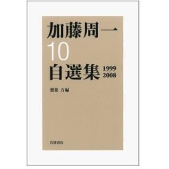 第10巻 1999年~2008年 (加藤周一自選集) 中古
