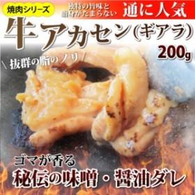 タレ漬け牛アカセン(ギアラ) 200g 焼肉用 (12時までの御注文当日発送、土日祝を除く) 焼くだけ  big_dr