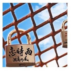 恋時雨(初回限定盤)(DVD付) 中古