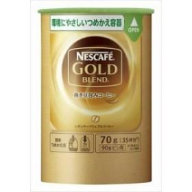 バリスタ エコ&システムパック ゴールドブレンド 70g24入