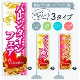 のぼり旗 バレンタインフェア