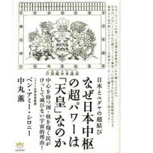 なぜ日本中枢の超パワーは「天皇...