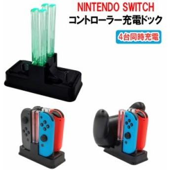 ニンテンドースイッチ スイッチ コントローラー Switch ニンテンドー 任天堂 Nintendo 充電ドック 4台同時充電 LEDでお知らせ