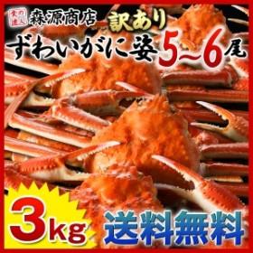 送料無料【業務用】姿ずわいがに 3kgセット(5~6尾)《※冷凍便》_蟹_カニ_かに_ズワイガニ