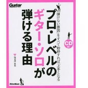 プロ・レベルのギター・ソロが弾ける理由 「弾けない原因」をすべて粉砕すれば「上手く」なる/海老澤祐也