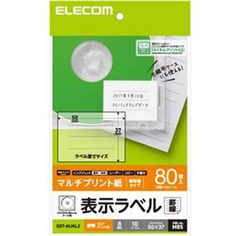 (まとめ) エレコム メディアケース用表示ラベル/罫線入り EDT-MJKL2 【×5セット】