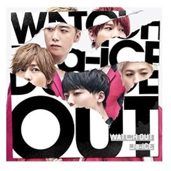 WATCH OUT(初回限定盤A)(DVD付) 中古