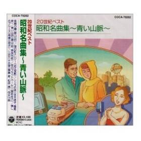 20世紀の遺産 昭和名曲集~青い山脈~ 中古