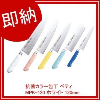 【即納】 抗菌カラー包丁 ペティ MPK-120 ホワイト 120mm