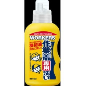 NSファーファ・ジャパン WORKERS作業着液体洗剤 本体800ml 石鹸・洗剤 衣料用洗剤 用途別洗剤