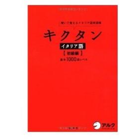 キクタン イタリア語(初級編)基本1000語レベル 古本 古書
