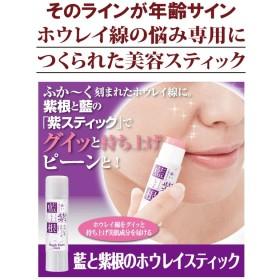 ほうれい線ケア 口元 美容成分 配合 整肌成分 紫根エキス配合 スキンケア