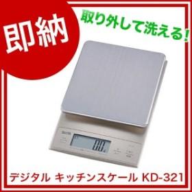 デジタル キッチンスケール 【 タニタ デジタルクッキングスケール KD-321 】 【 人気クッキン