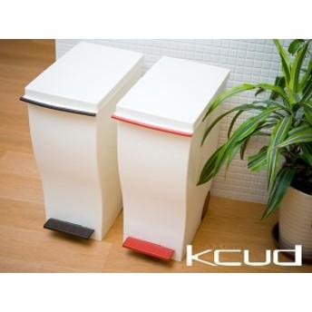 kcud クード スリムペタル 33リットルサイズ ゴミ箱 ごみ箱 ダストボックス キャスター付き ふた付き ペダル 分別 [ 送料無料 ]
