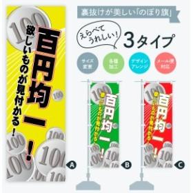 のぼり旗 百円均一