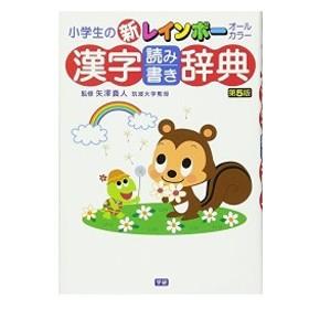 小学生の新レインボー漢字読み書き辞典 第5版 中古