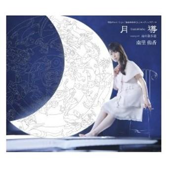 月導-Tsukishirube- 中古