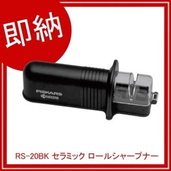 【即納】 RS-20BK セラミック ロールシャープナー
