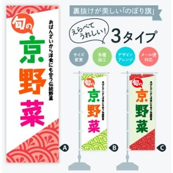 のぼり旗 京野菜