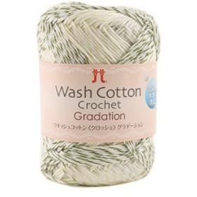 春夏毛糸 『Wash COTTON Crochet Garadation(ウォッシュコットンクロッシェグラデーション) 203番色』 ハマナカ