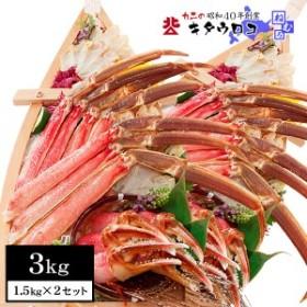 送料無料 カニのキタウロコ カット済み本ずわいかにしゃぶ 3kg かに カニ 蟹 ズワイガニ ずわい蟹 足 取り寄せ お歳暮 ギフト