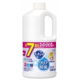 キュキュット キュキュット クリア除菌 詰替用 スーパージャンボ 1380ml 1個 花王 【花王 カオウ