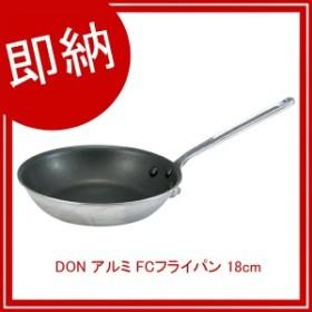 【即納】DON アルミ FCフライパン 18cm【AKAO アカオ 【業務用】腐食しにくい光沢のある表面仕上