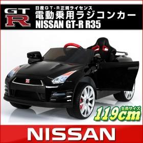 乗用ラジコン NISSAN GT-R R35 日産 ニッサン Wモーター&12V7Ah大型バッテリー 電動ラジコンカー GT-R 電動乗用玩具 乗用玩具 子供が乗れるラジコン