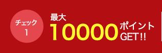 最大1万LINEポイントGET!!