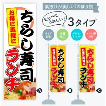 のぼり旗 ちらし寿司ランチ