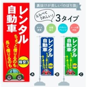 のぼり旗 レンタル自動車