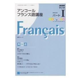 NHKラジオアンコールフランス語講座 2008年度パート1 (語学シリーズ) 古本 古書