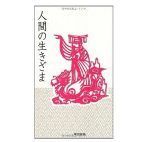 人間の生きざま (シリーズ 漢詩漢文に学ぶ人生の指針) 古本 古書