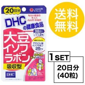 【お試しサプリ】【送料無料】 DHC 大豆イソフラボン 吸収型 20日分 (40粒) ディーエイチシー