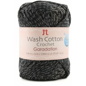 春夏毛糸 『Wash COTTON Crochet Garadation(ウォッシュコットンクロッシェグラデーション) 206番色』 ハマナカ