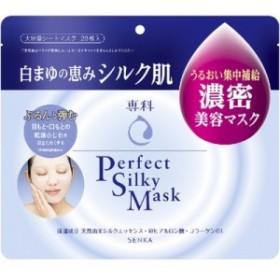 資生堂 専科 パーフェクトシルキーマスク【シートタイプフェイスパック】