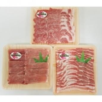 日向豚食べ比べセット700g