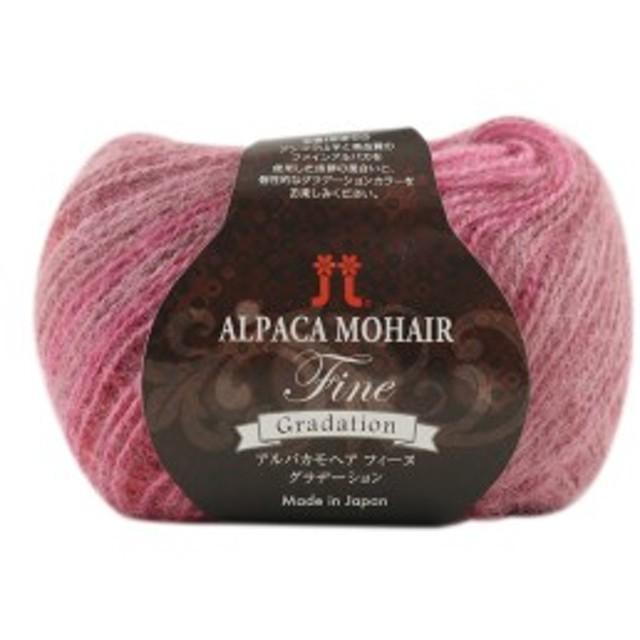秋冬毛糸 『ALPACA MOHAIR Fine Gradation(アルパカモヘアフィーヌグラデーション) 105番色』 ハマナカ