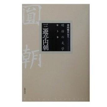 三遊亭円朝 (明治の文学) 中古