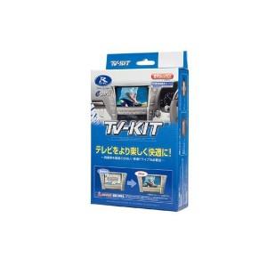 (オートタイプ) 三菱/ テレビキット スズキ用 マツダ/ スバル/ DTA553 データシステム ダイハツ/