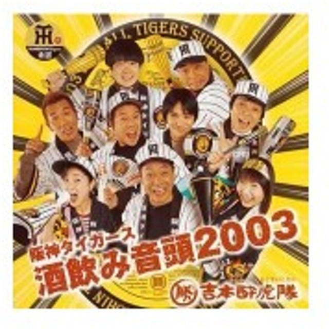 阪神タイガース酒飲み音頭2003 中古