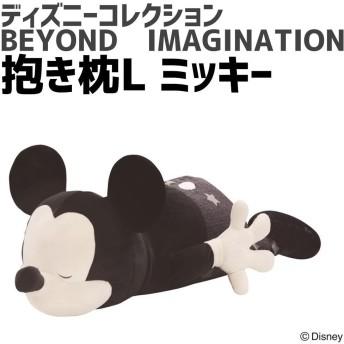 抱き枕 ミッキー Lサイズ 抱き枕 ぬいぐるみ 大きいサイズ ディズニー