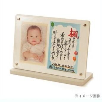 ベビーメモリアル・出産祝い ポエムイン写真立て 小 風船模様 168301 お仕立券タイプ