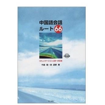 中国語会話ルート66―コミュニケーション上達への近道 古本 古書