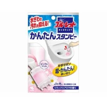 小林製薬 ブルーレットかんたんスタンピー リラックスアロマ 14g【トイレ用洗剤】
