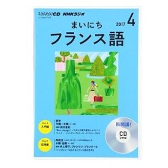 NHK CD ラジオ まいにちフランス語 2017年4月号 (語学CD) 中古