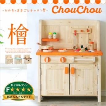 おままごと ままごと キッチン ままごとキッチン 木製 檜 ヒノキ 木のおもちゃ ままごとセット ごっこ遊び ChouChou2(シュシュ2) 4色対応