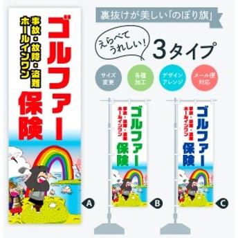 のぼり旗 ゴルファー保険